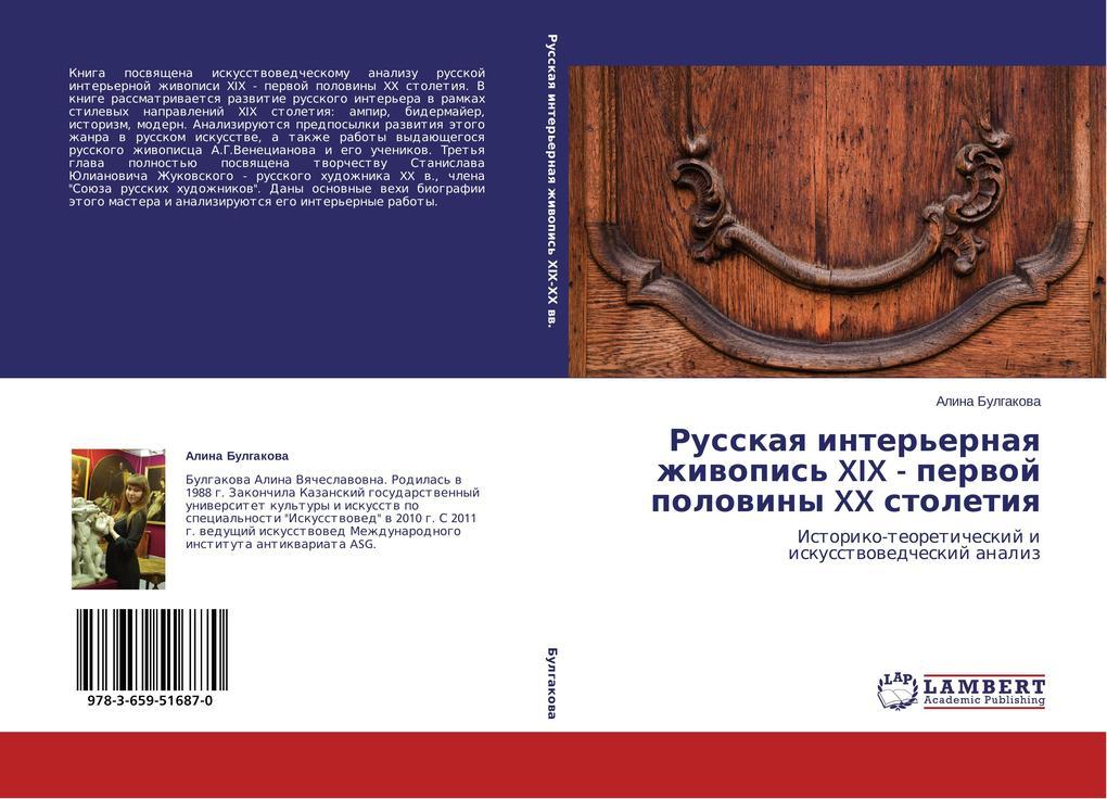 Russkaya inter'ernaya zhivopis' XIX - pervoj poloviny XX stoletiya als Buch (kartoniert)