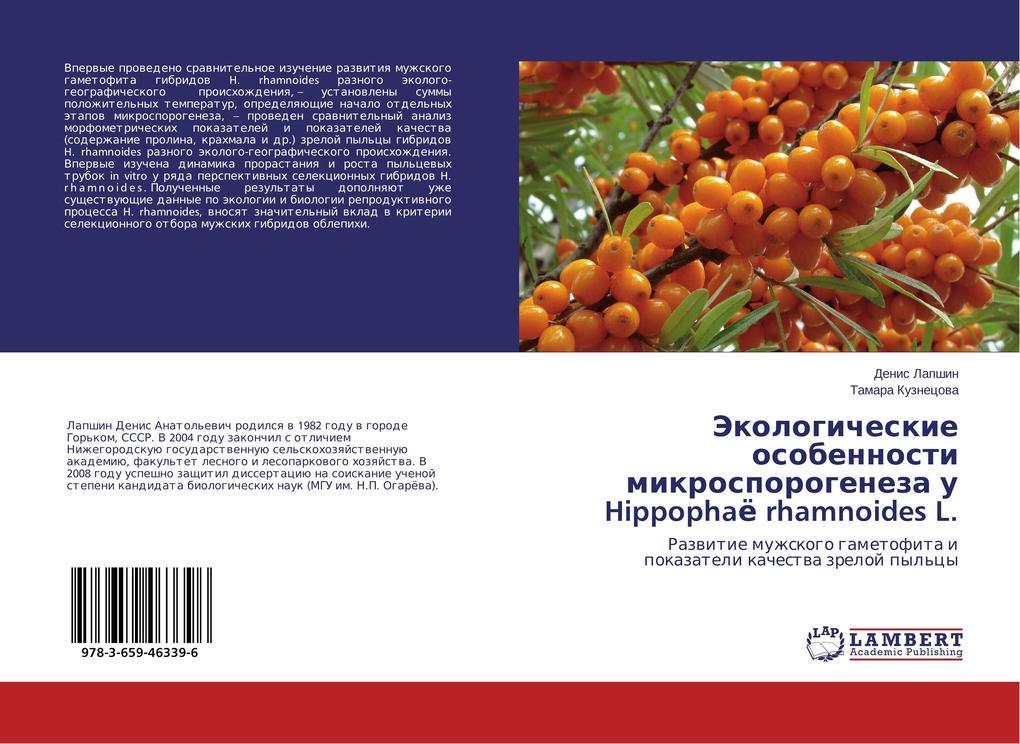 Jekologicheskie osobennosti mikrosporogeneza u Hippophajo rhamnoides L. als Buch (kartoniert)