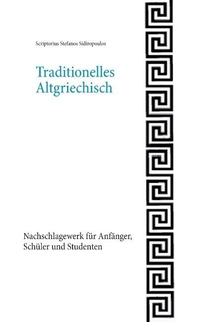 Traditionelles Altgriechisch als Buch (kartoniert)