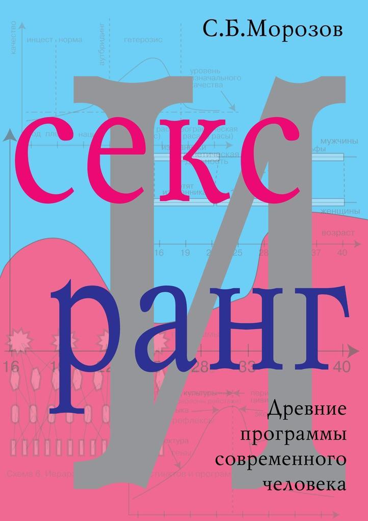 Sex and rank (in Russian) als eBook epub