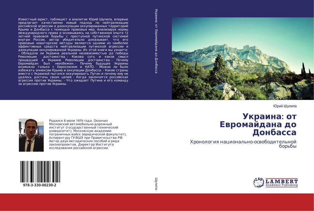 Ukraina: ot Evromajdana do Donbassa als Buch (kartoniert)
