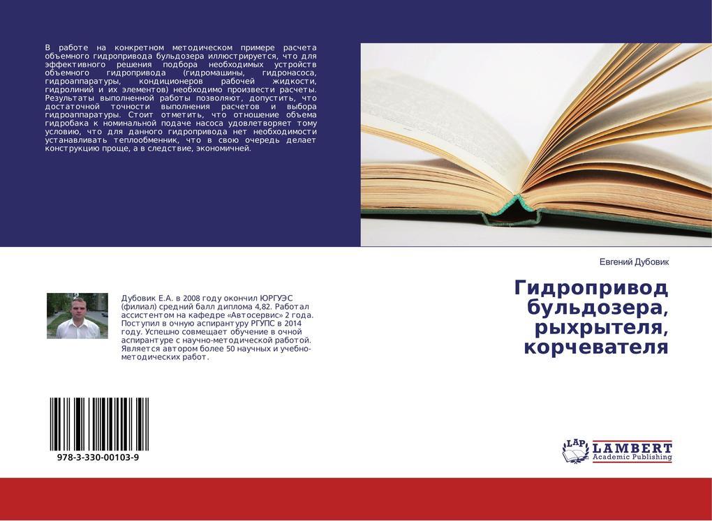 Gidroprivod bul'dozera, ryhrytelya, korchevatelya als Buch (kartoniert)