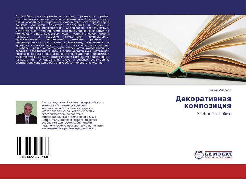 Dekorativnaya kompoziciya als Buch (kartoniert)