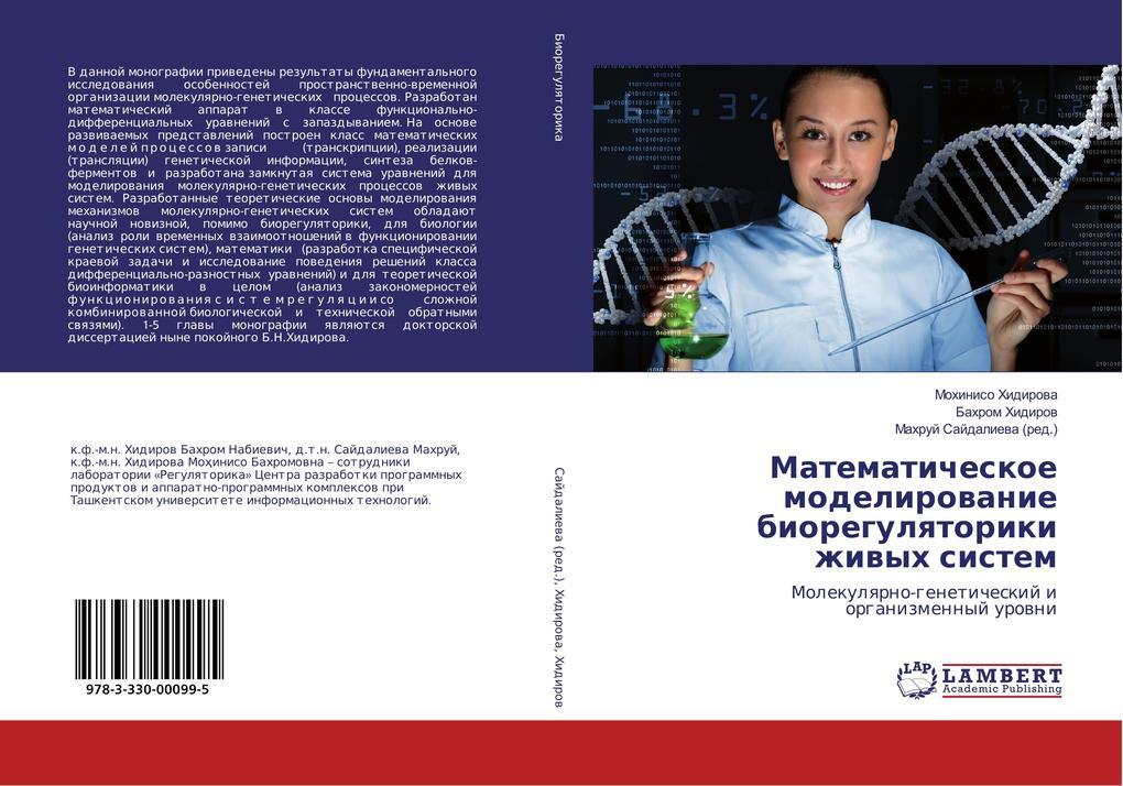 Matematicheskoe modelirovanie bioregulyatoriki zhivyh sistem als Buch (kartoniert)