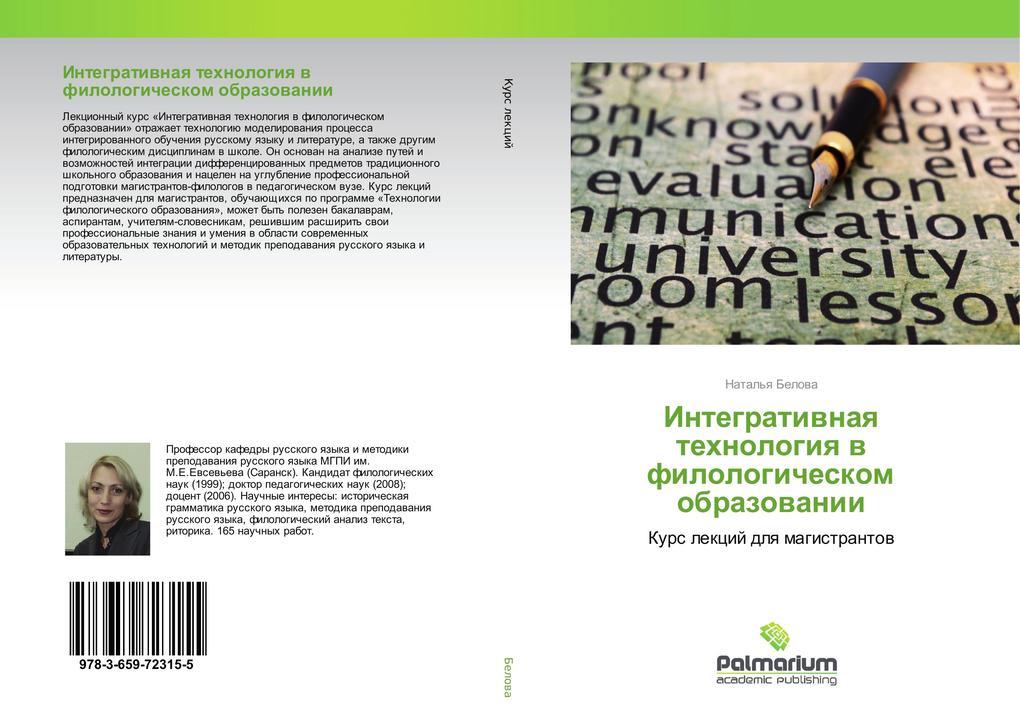 Integrativnaya tehnologiya v filologicheskom obrazovanii als Buch (kartoniert)