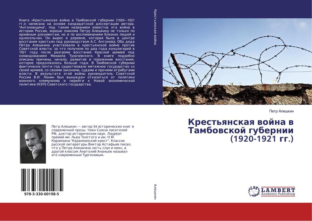Krest'yanskaya vojna v Tambovskoj gubernii (1920-1921 gg.) als Buch (kartoniert)