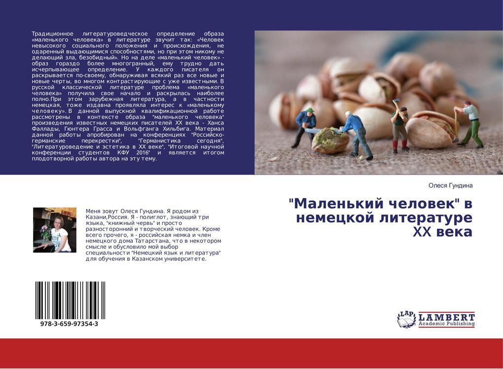 """""""Malen'kij chelovek"""" v nemeckoj literature XX veka als Buch (kartoniert)"""
