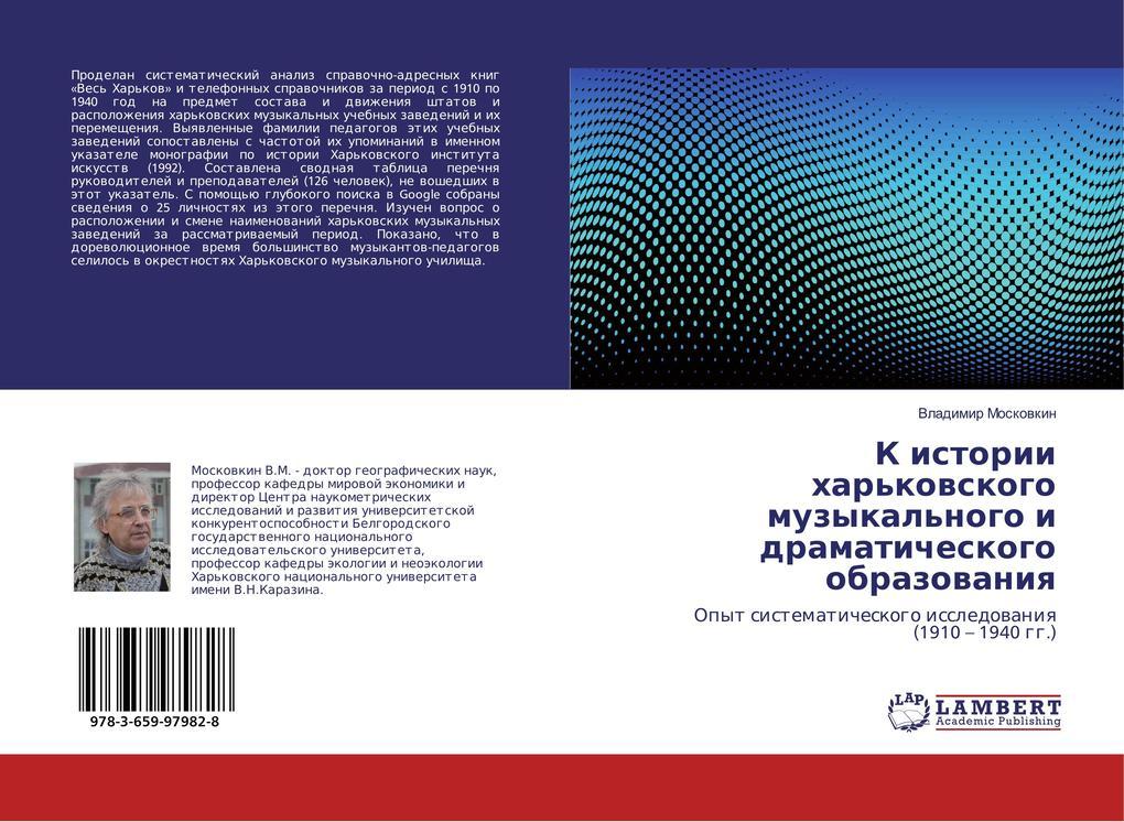 K istorii har'kovskogo muzykal'nogo i dramaticheskogo obrazovaniya als Buch (kartoniert)