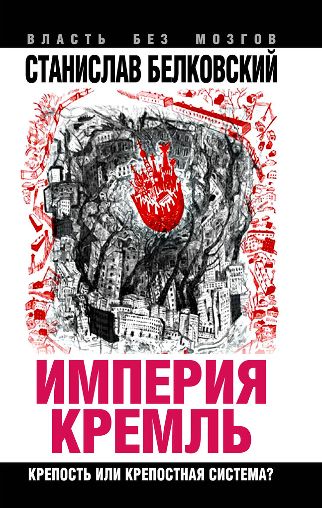 Imperiya Kreml' als eBook epub