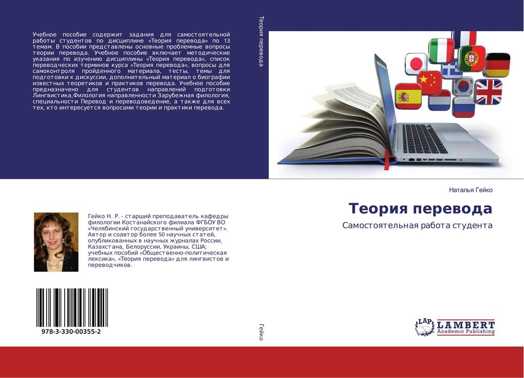 Teoriya perevoda als Buch (kartoniert)