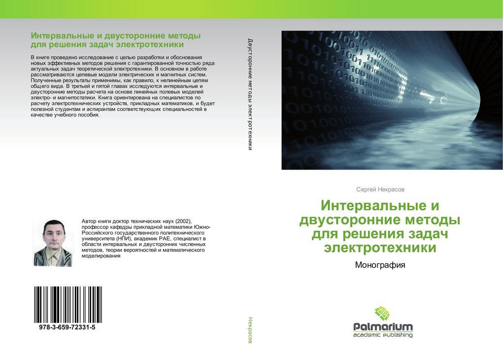 Interval'nye i dvustoronnie metody dlya resheniya zadach jelektrotehniki als Buch (kartoniert)