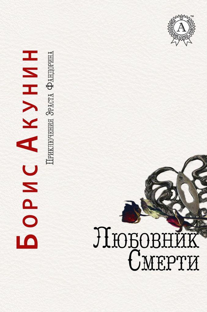 He Lover of Death als eBook epub