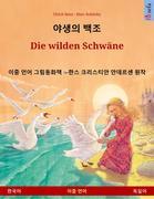 ''' '' - Die wilden Schwäne (''' - ''')