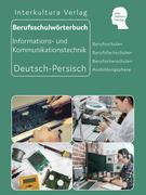 Berufsschulwörterbuch für Technische Berufe Teil 1