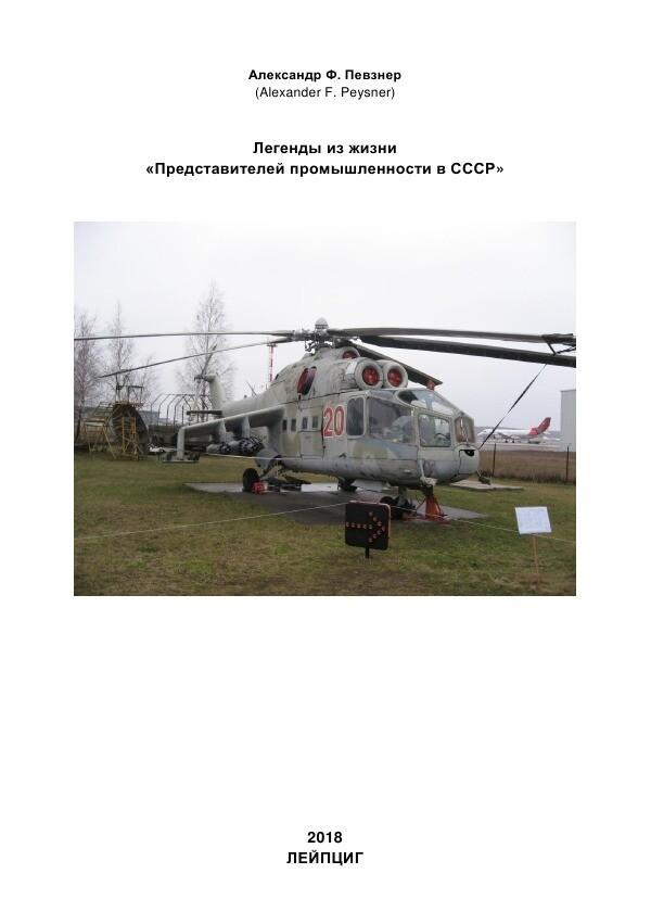 Russicher Titel als Buch (kartoniert)