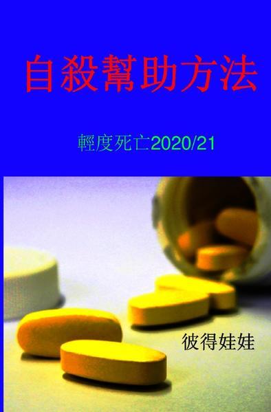 Asiatische Sprache als Buch (kartoniert)