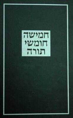 "Torah For Students-FL-""Keter"" Large Type Reader's Size als Buch (gebunden)"