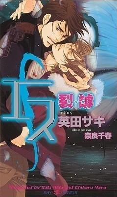 S Volume 3: Split (Yaoi Novel) als Taschenbuch