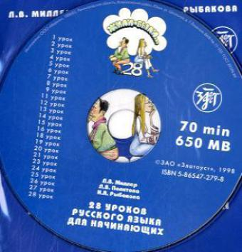 Žili-byli... 28 urokov russkogo jazyka dlja nacinajušcich. Ucebnik. A1. CD / Zhyli-byli (Once upon a time...) 28 lessons of Russian for beginners. Textbook. Level A1. CD als CD